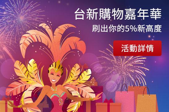 Buy中元刷台新最誠心